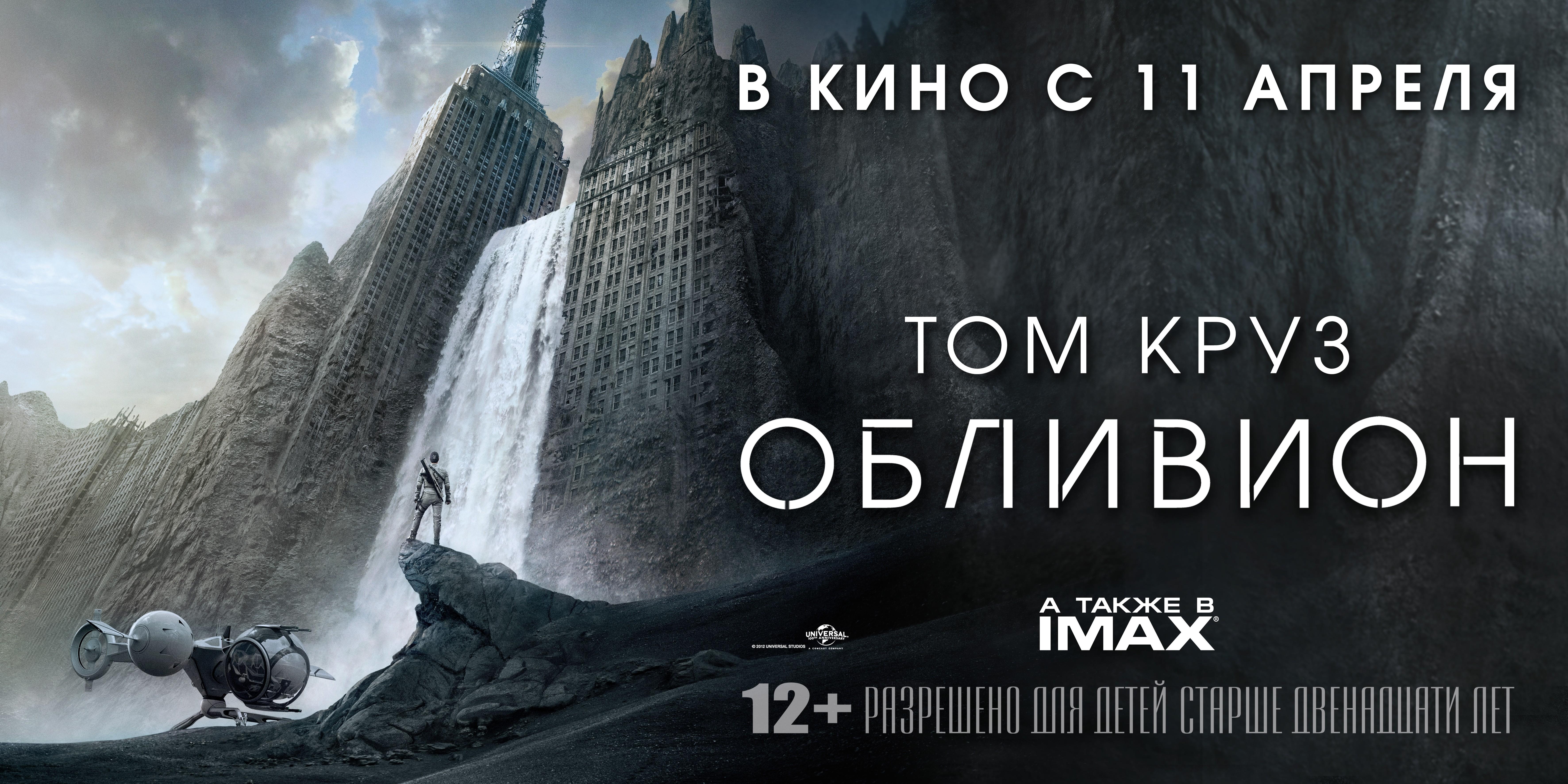 плакат фильма баннер локализованные Обливион