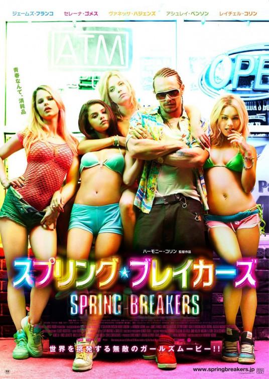плакат фильма постер Отвязные каникулы