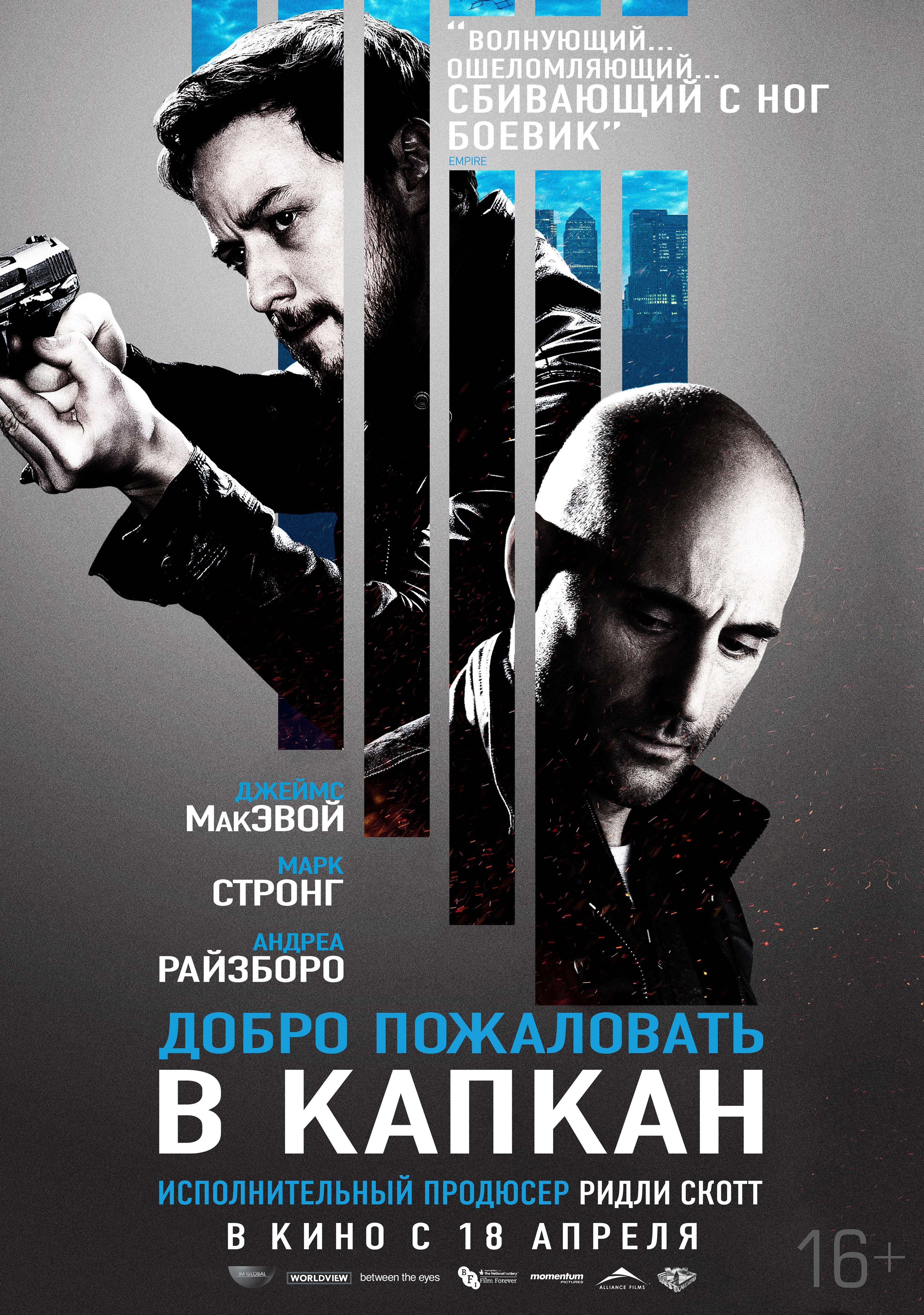 плакат фильма постер локализованные Добро пожаловать в капкан