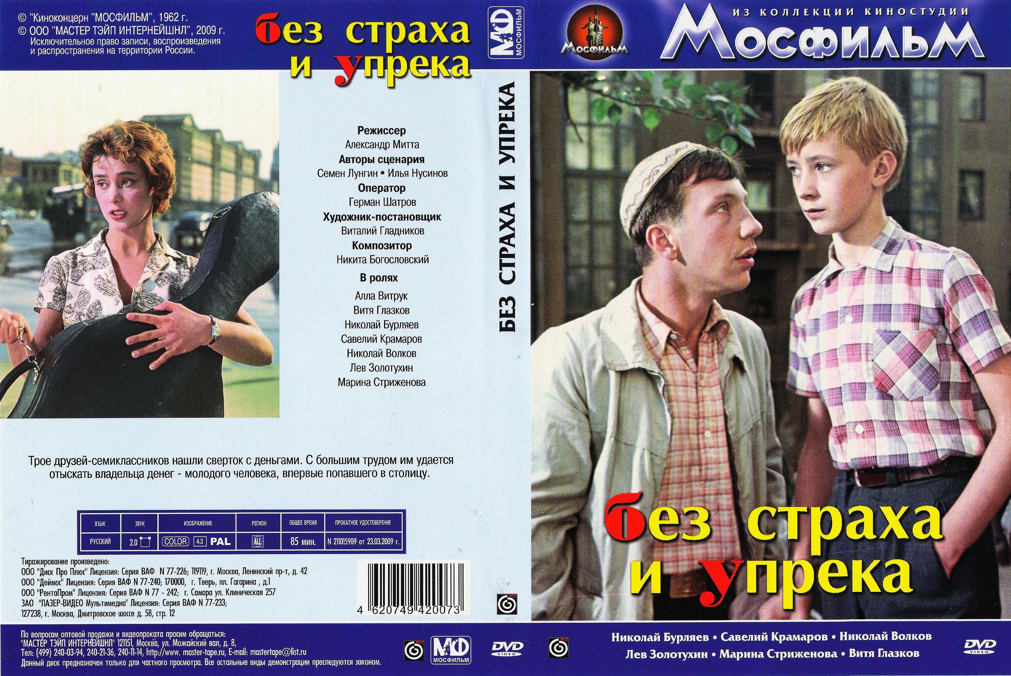 плакат фильма DVD Без страха и упрёка