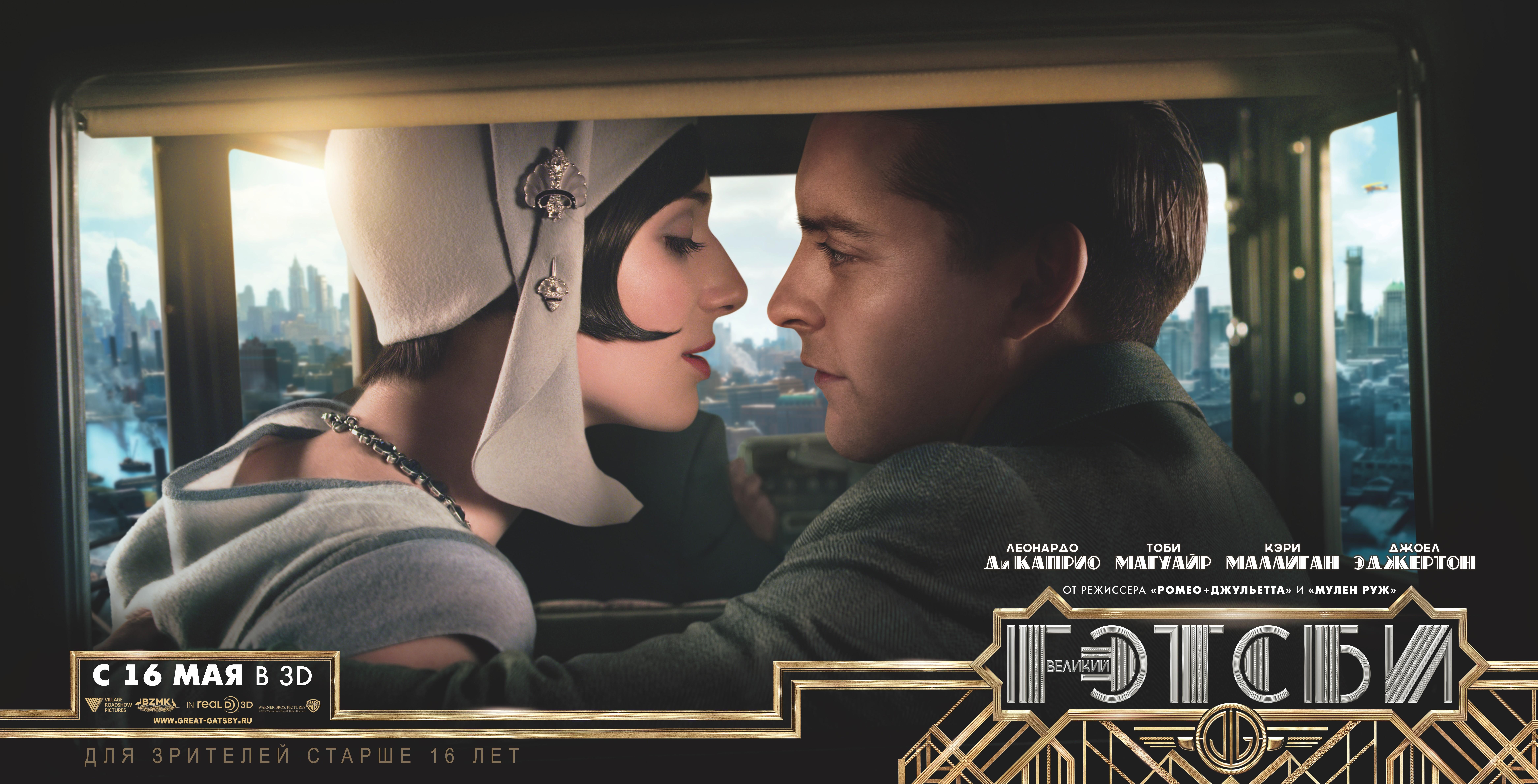 плакат фильма баннер локализованные Великий Гэтсби