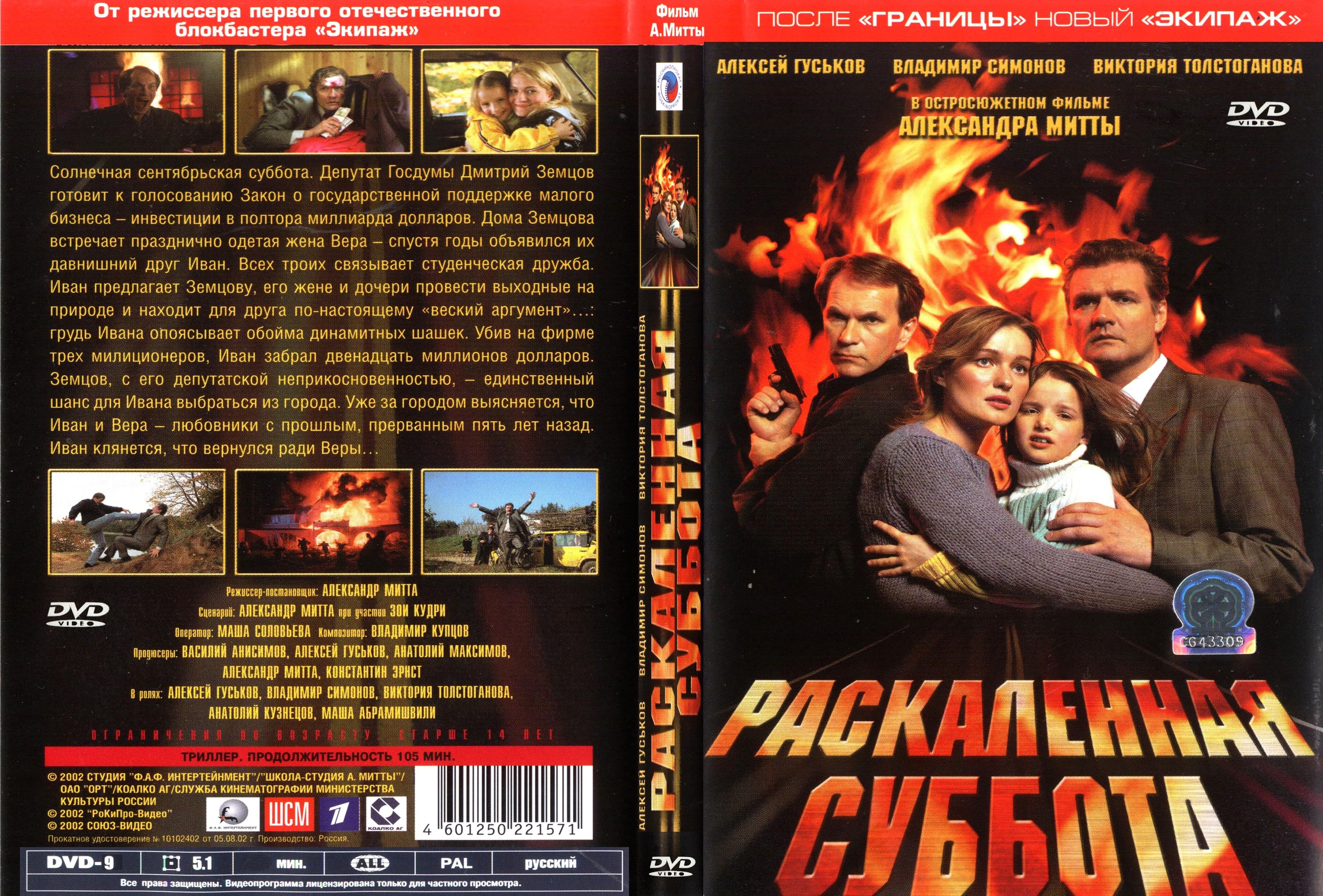 плакат фильма DVD Раскаленная суббота