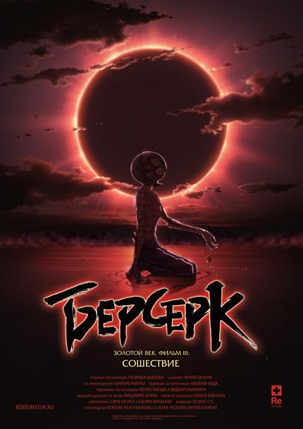 плакат фильма постер локализованные Берсерк: Золотой век. Фильм III: Сошествие