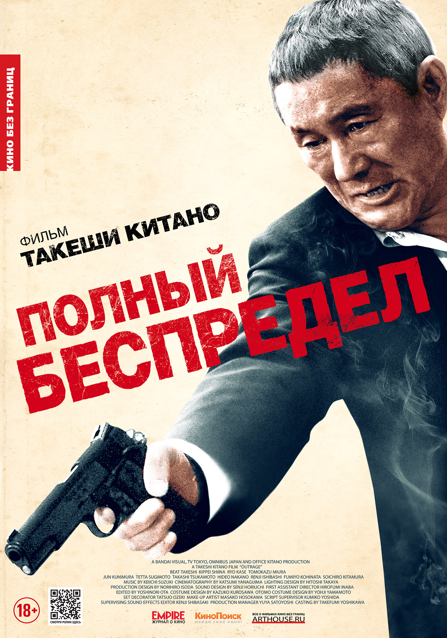 плакат фильма постер локализованные Полный беспредел