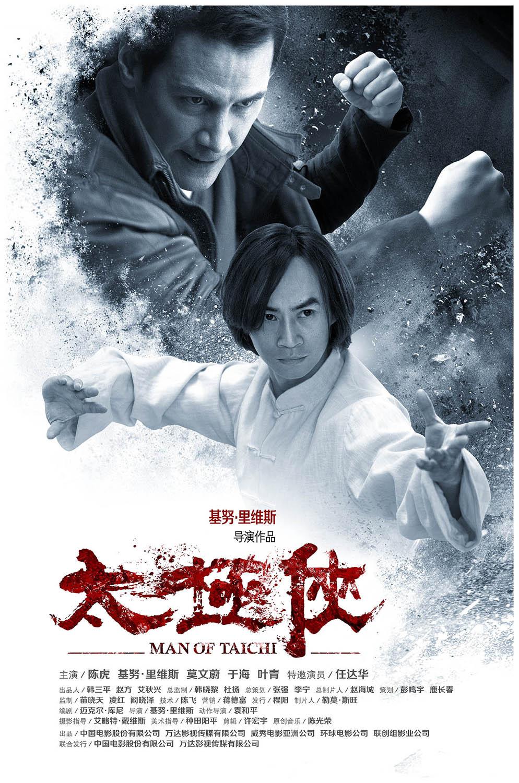 плакат фильма постер Мастер тай-цзи