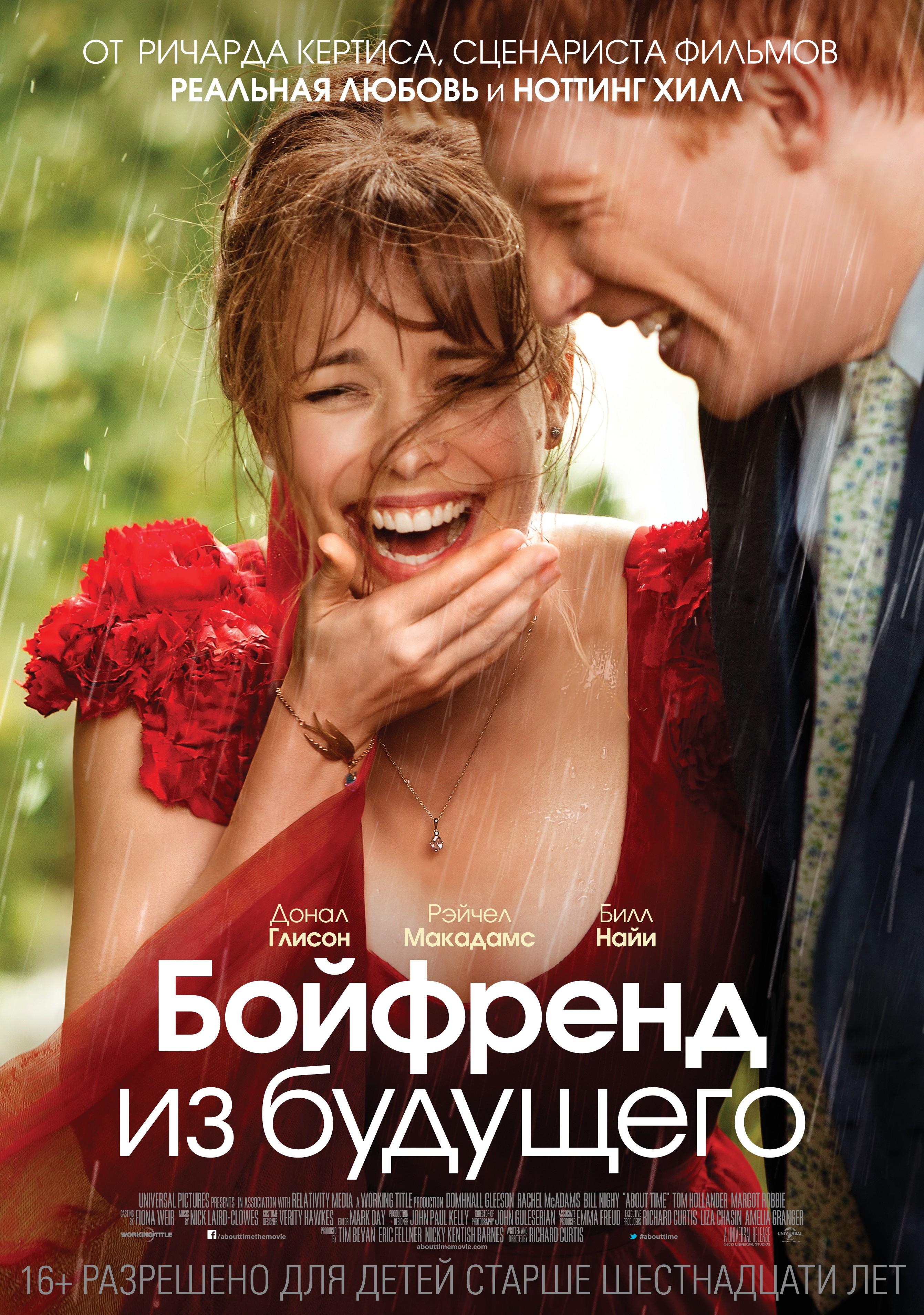 плакат фильма постер локализованные Бойфренд из будущего