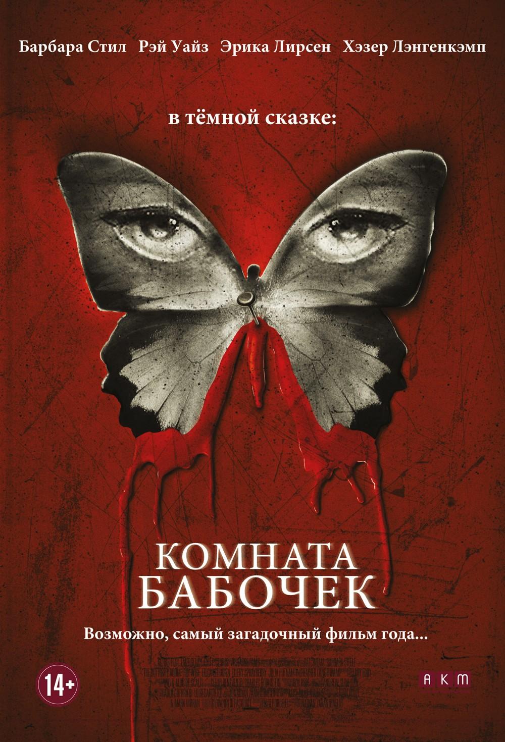 плакат фильма постер локализованные Комната бабочек