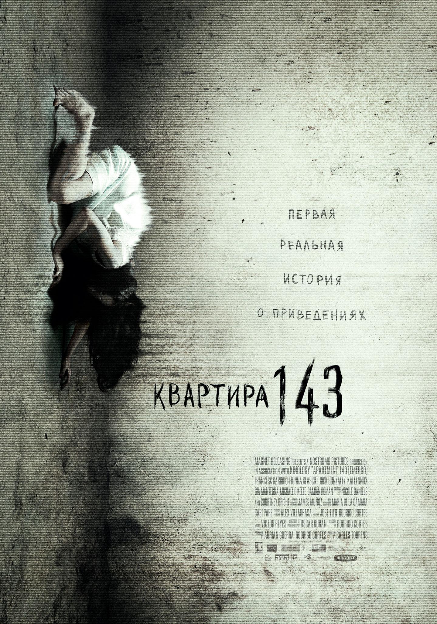 плакат фильма постер локализованные Квартира 143