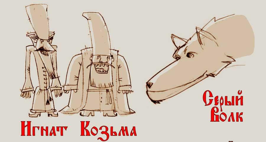 концепт-арты Иван Царевич и Серый Волк