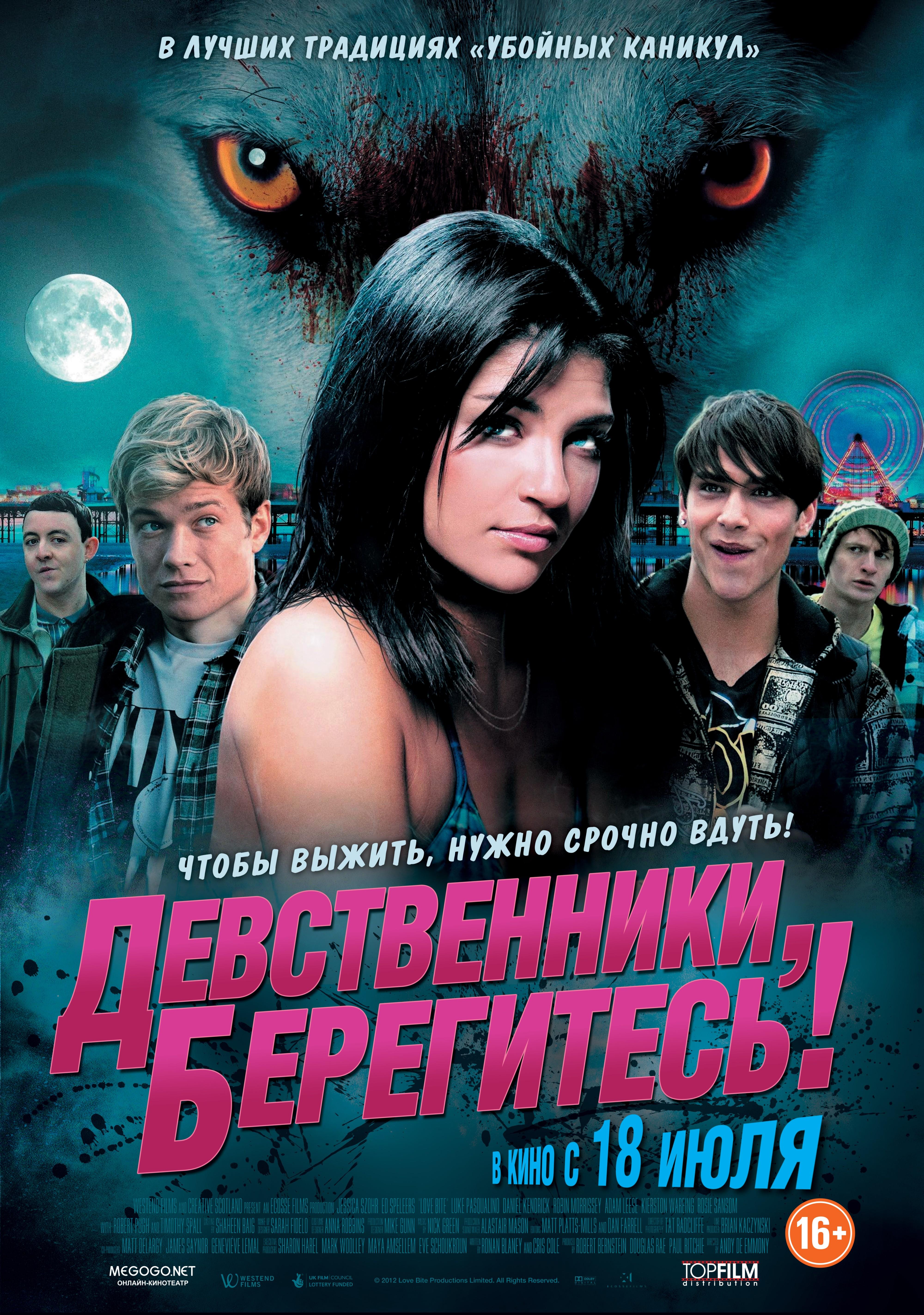 «Список Фильмы Про Подростков И Любовь» / 2010