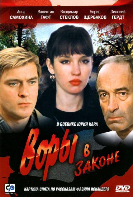 плакат фильма DVD Воры в законе