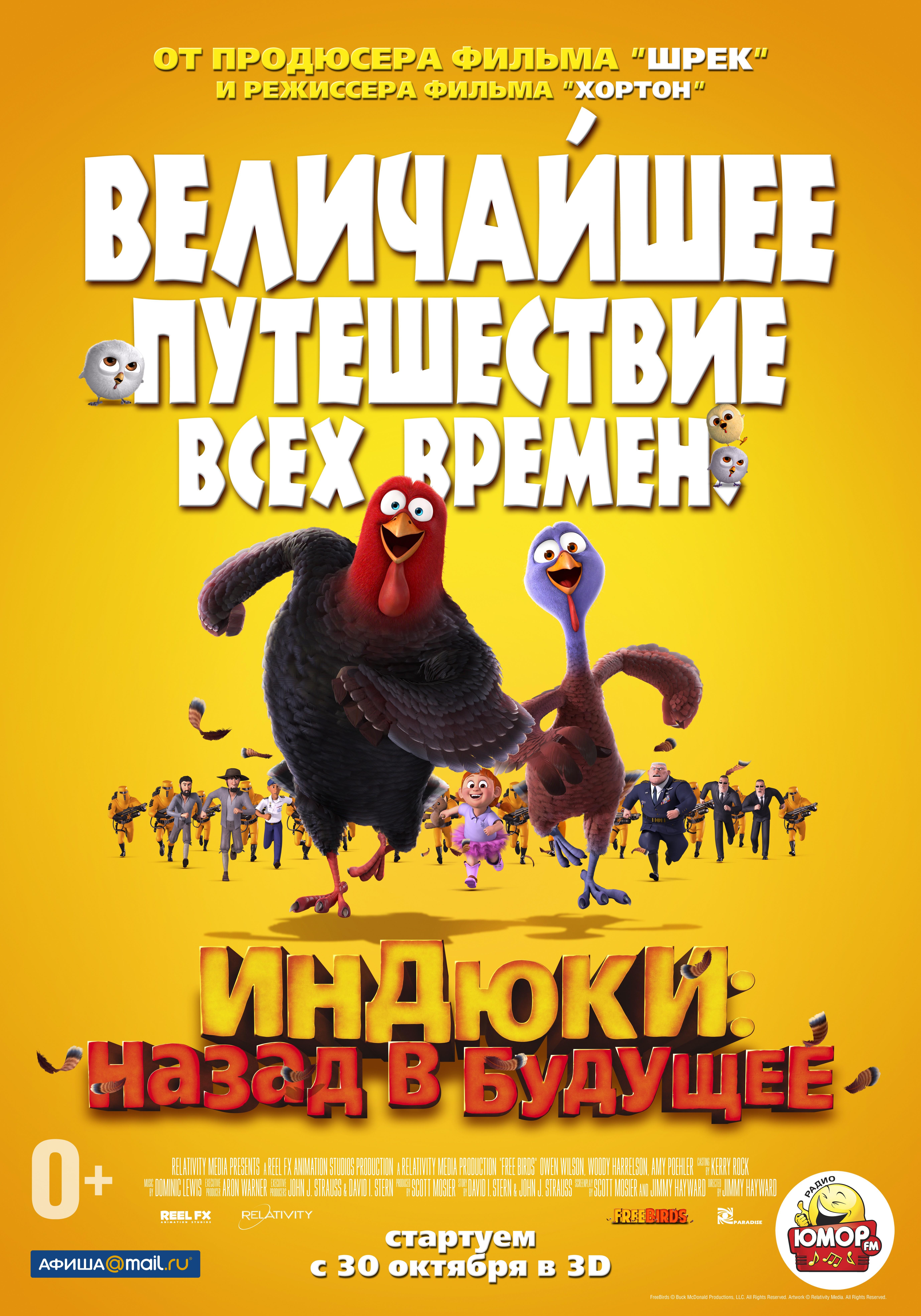 «Назад В Прошлое Кино» — 2010