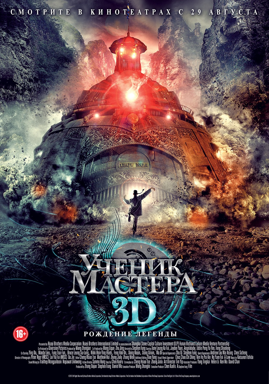 плакат фильма постер локализованные Ученик мастера