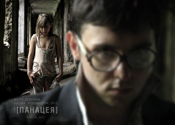 плакат фильма биллборды Проект: Панацея