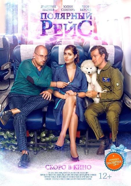 плакат фильма постер Полярный рейс