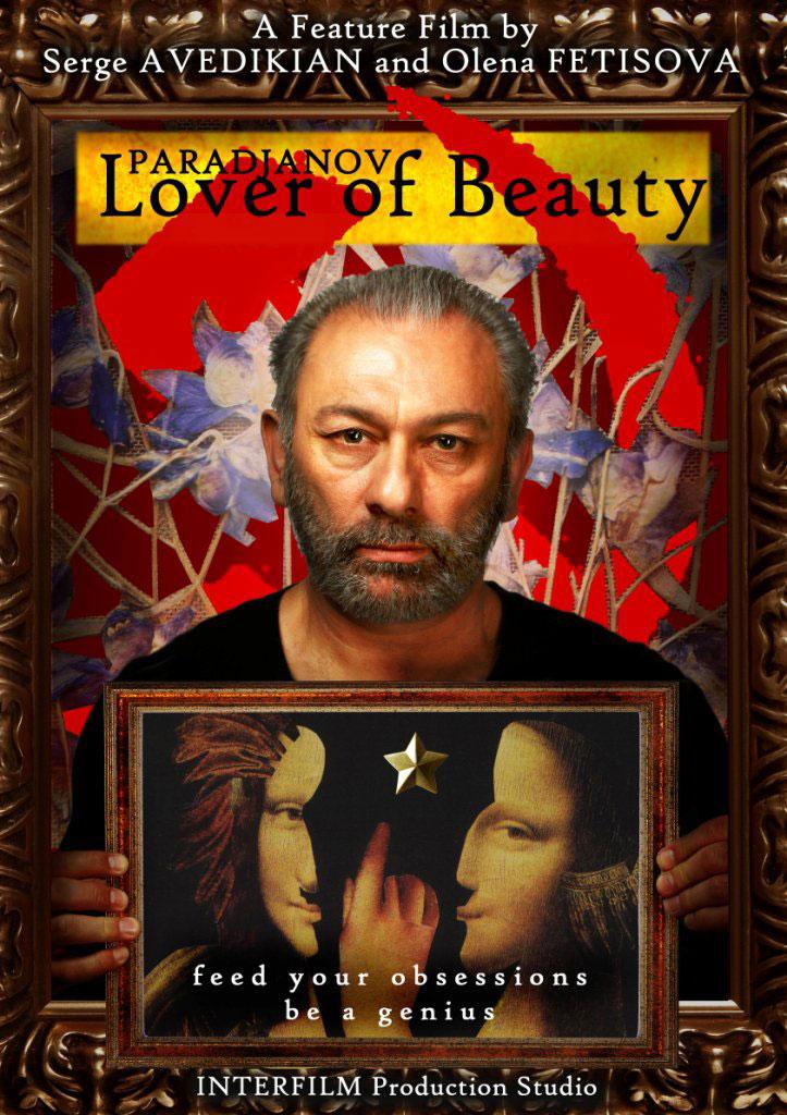 плакат фильма постер Параджанов