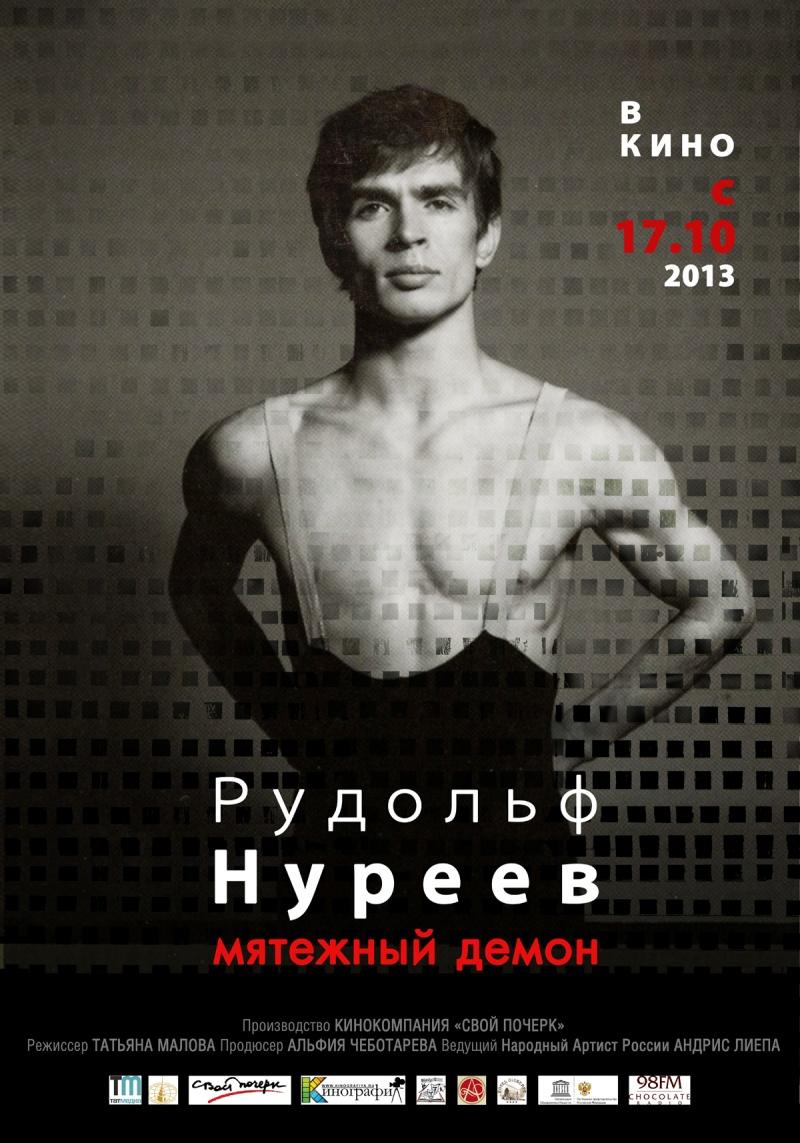 плакат фильма постер Рудольф Нуреев. Мятежный демон