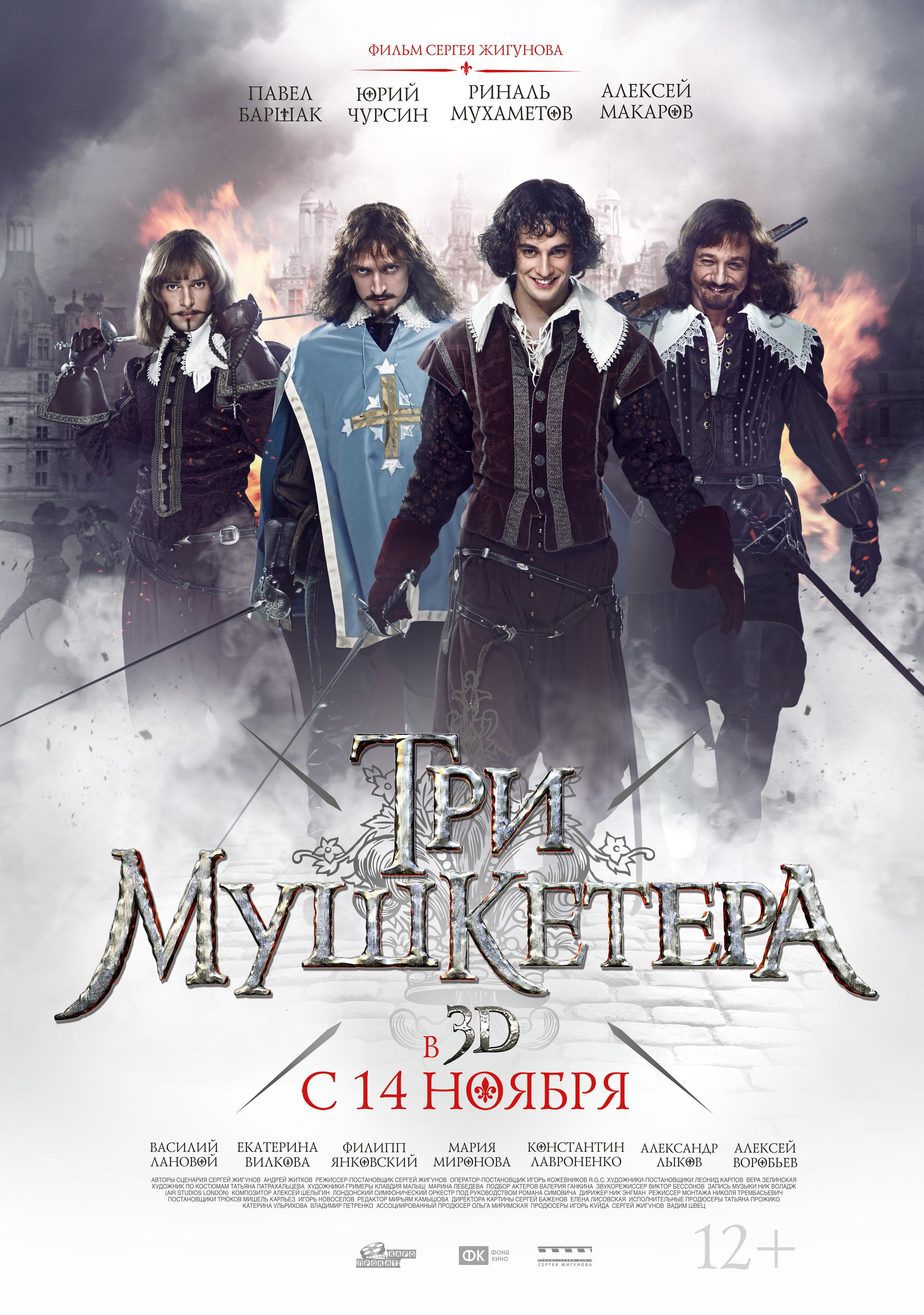 плакат фильма постер Три мушкетера
