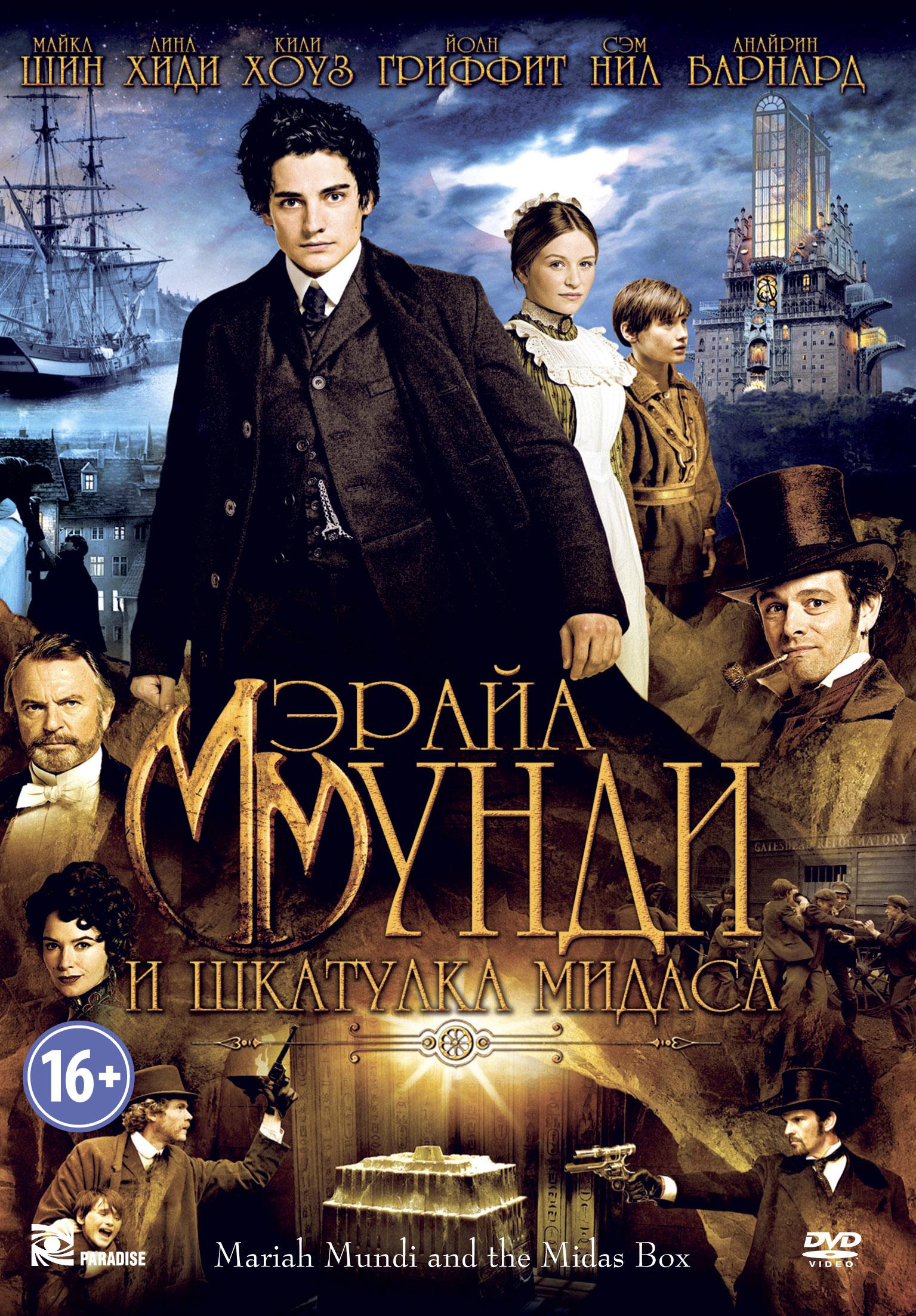 плакат фильма DVD локализованные Мэрайа Мунди и шкатулка Мидаса