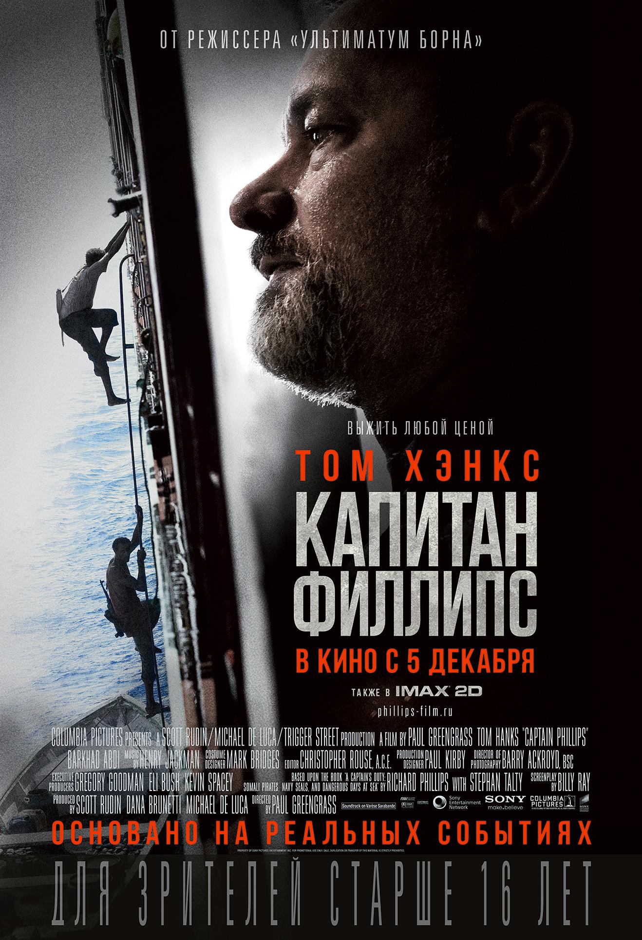 плакат фильма постер локализованные Капитан Филлипс