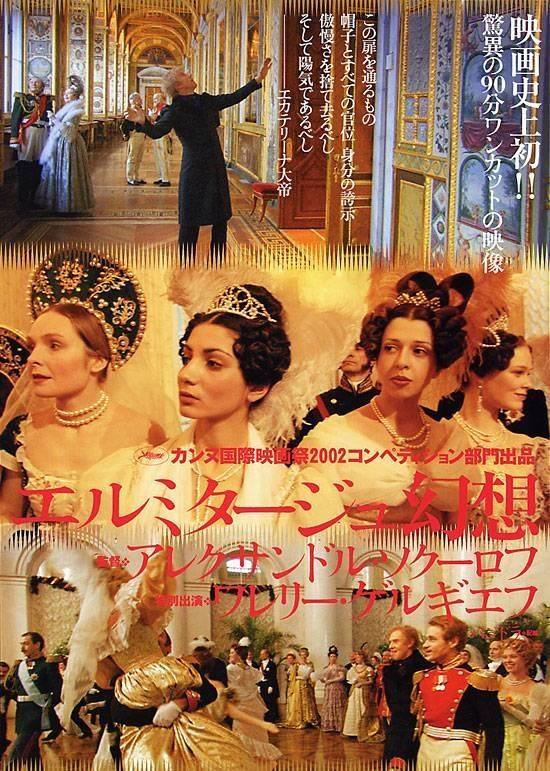 плакат фильма постер Русский ковчег