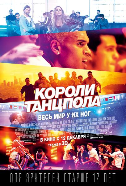 плакат фильма постер локализованные Короли танцпола