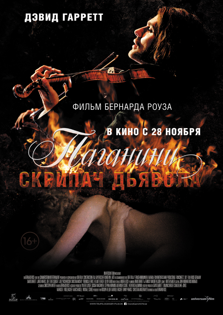 плакат фильма постер Паганини: Скрипач Дьявола