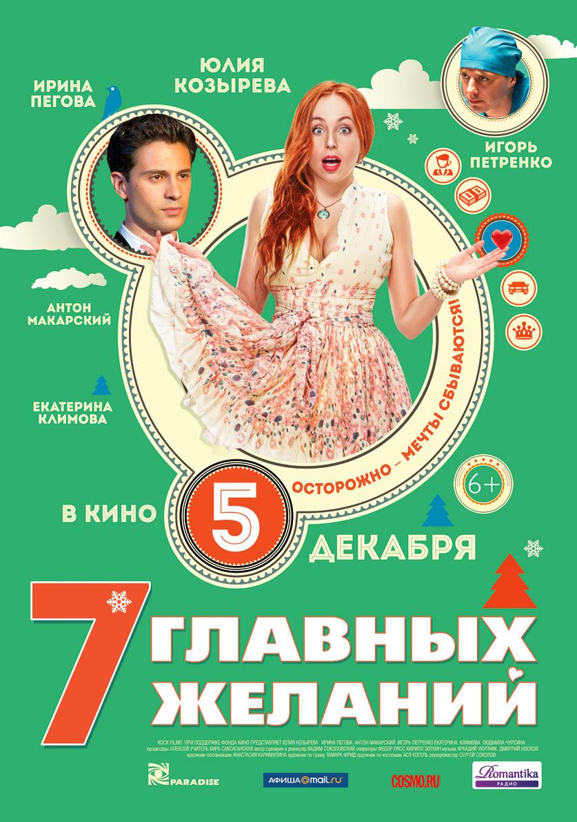 плакат фильма постер 7 главных желаний