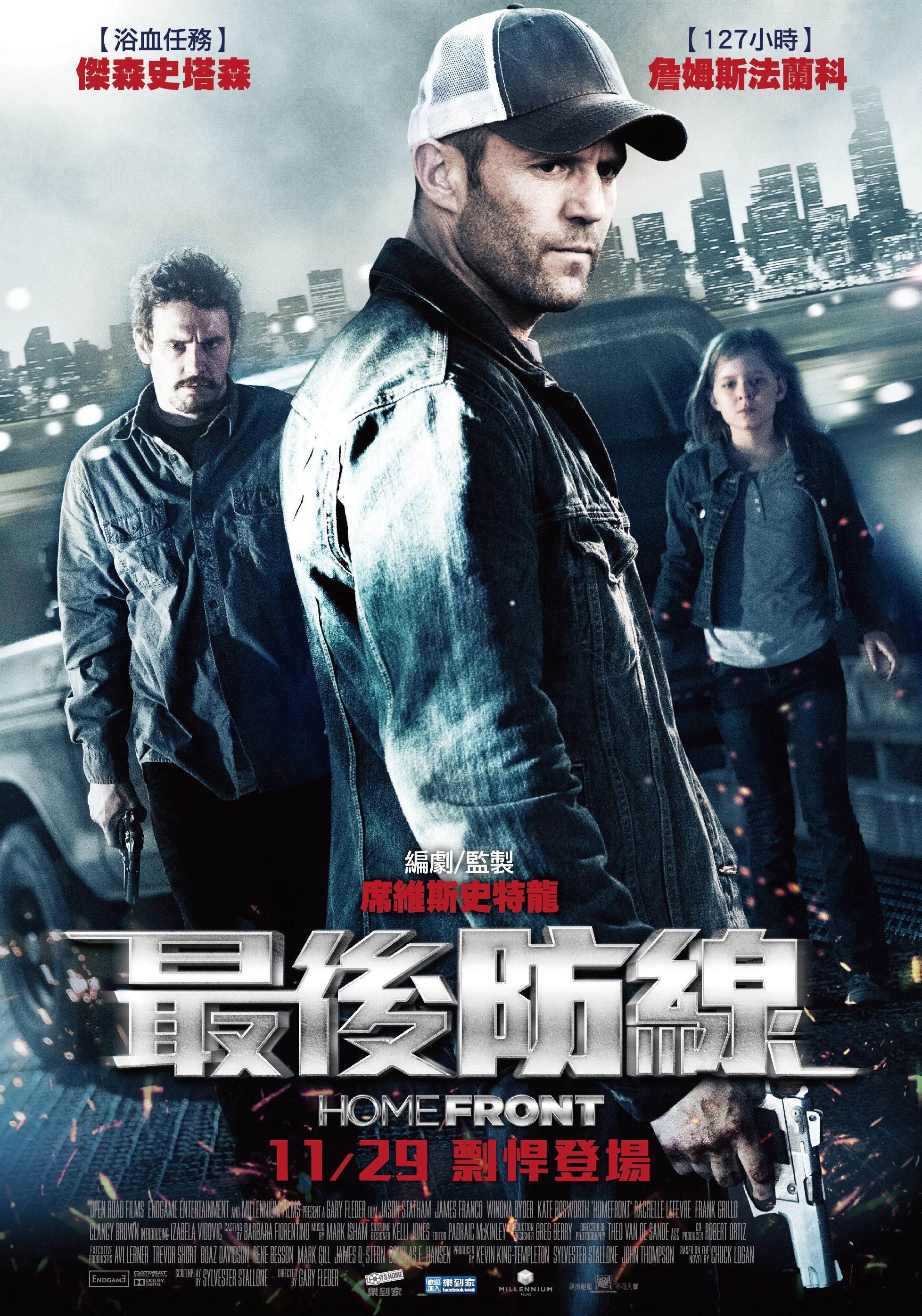 плакат фильма постер Последний рубеж
