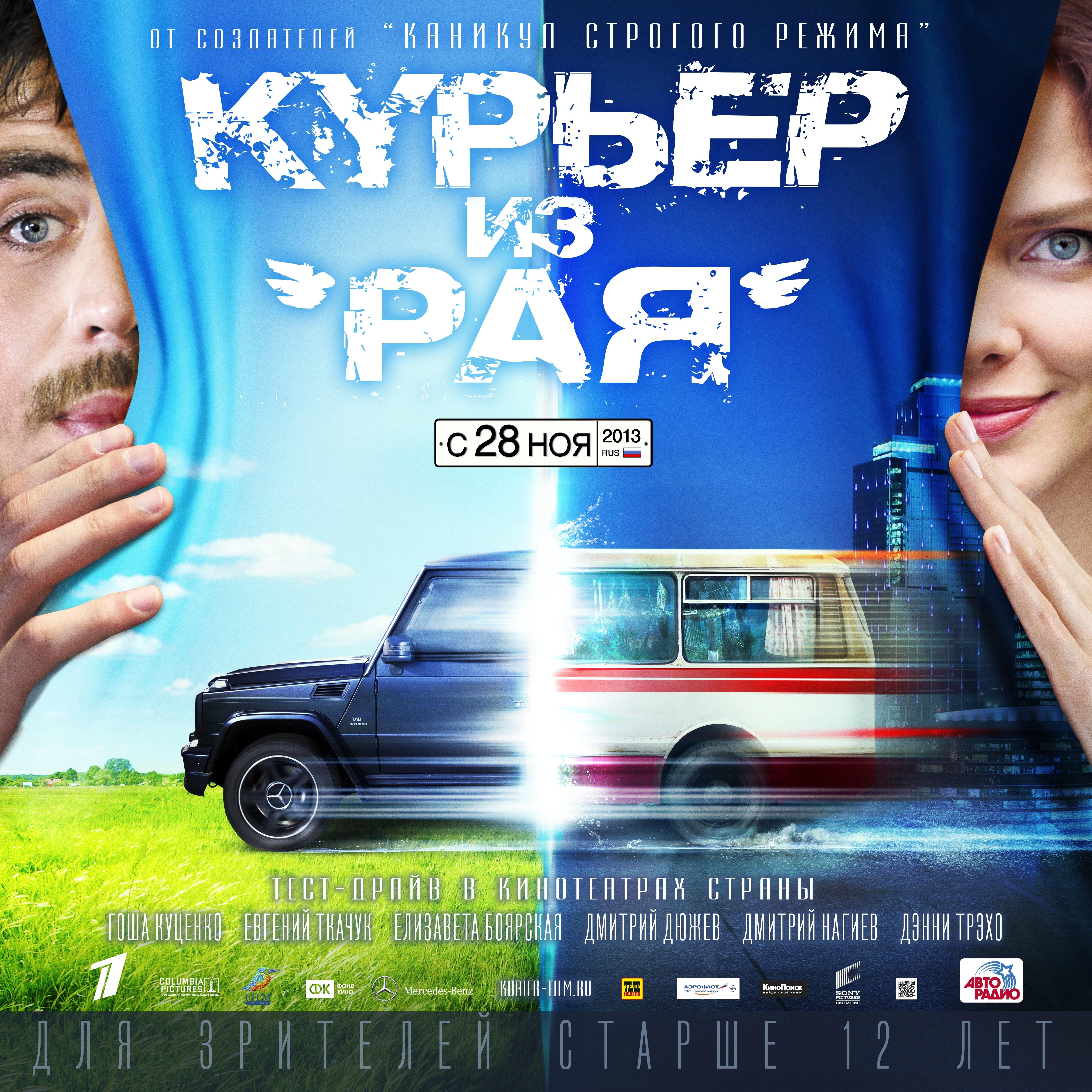 плакат фильма биллборды Курьер из Рая