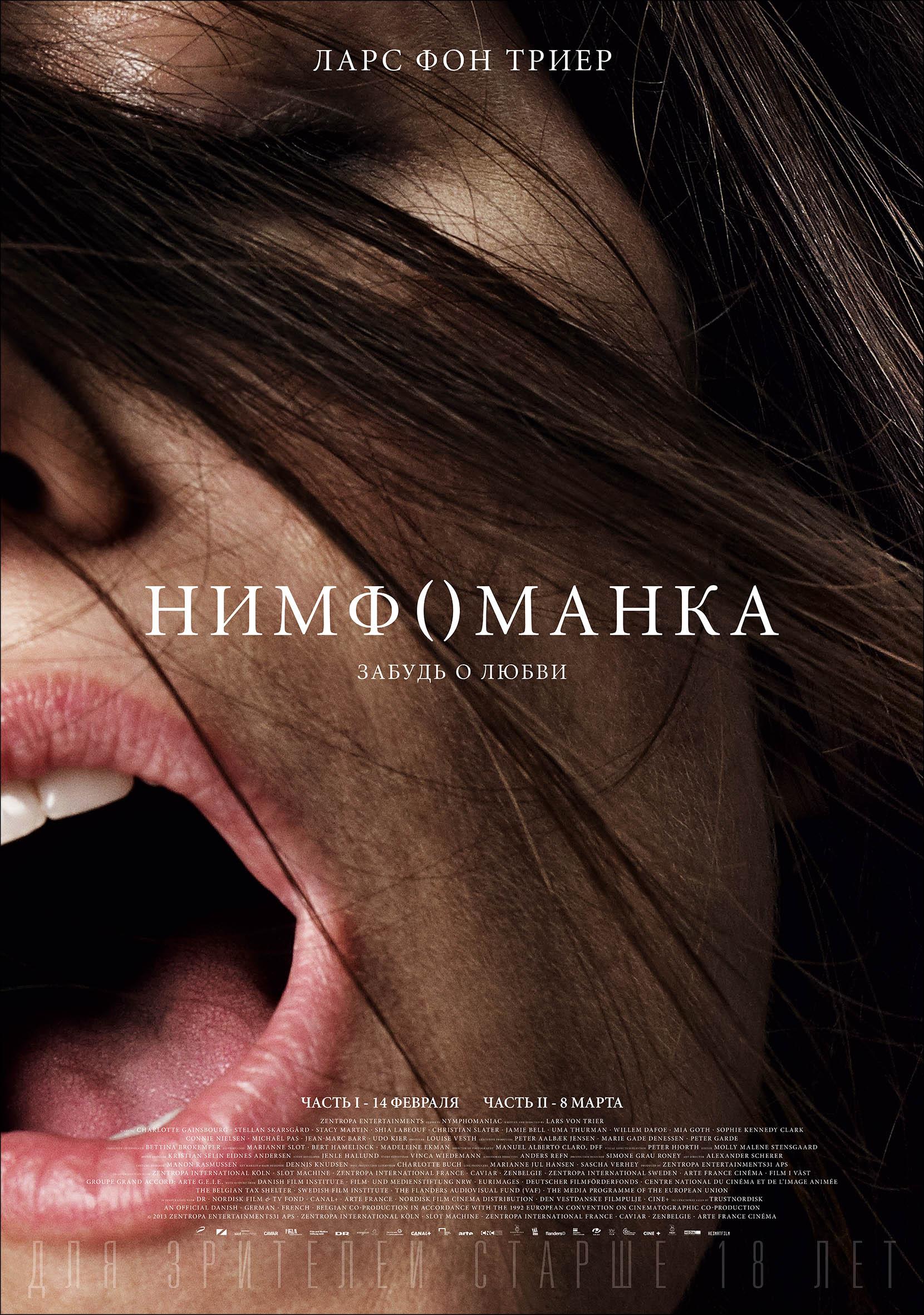 плакат фильма постер локализованные Нимфоманка. Часть I