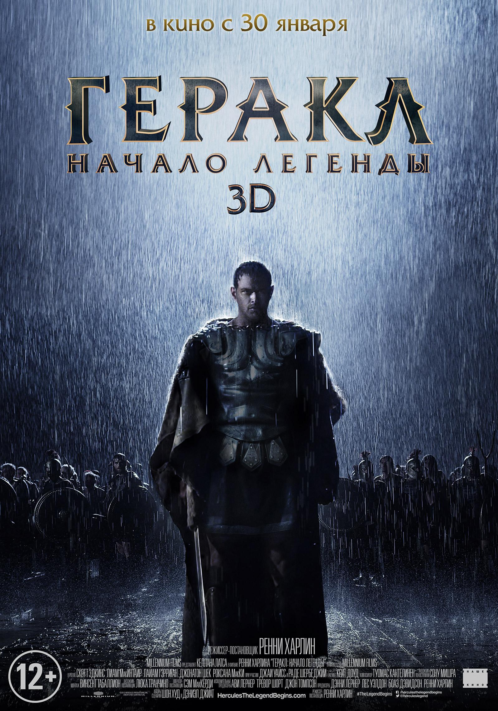 плакат фильма постер локализованные Геракл: Начало легенды 3D