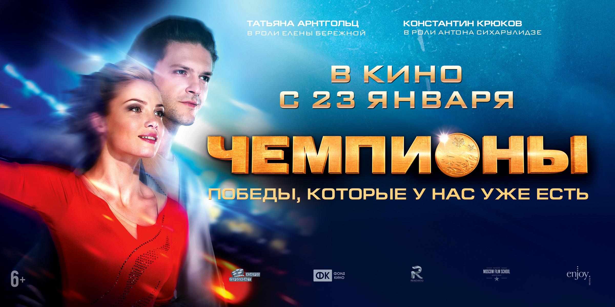 плакат фильма характер-постер баннер Чемпионы
