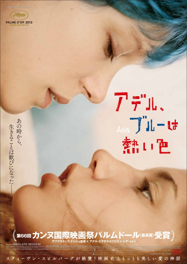 плакат фильма постер Жизнь Адель