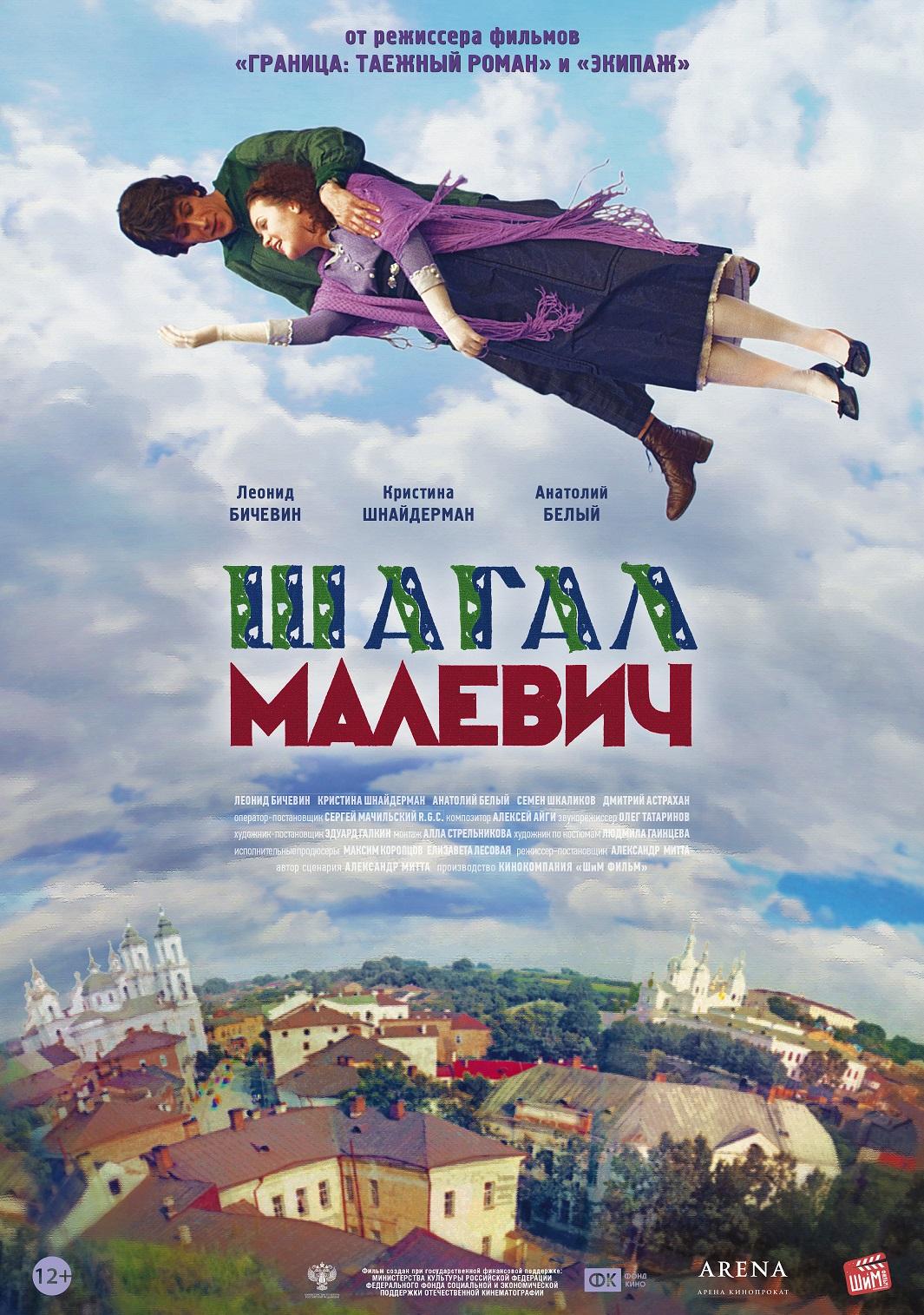 плакат фильма постер Шагал — Малевич