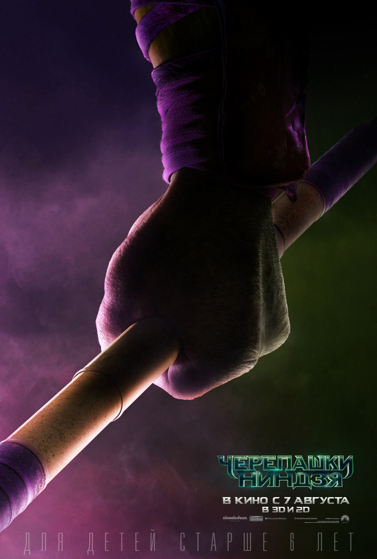 плакат фильма характер-постер локализованные Черепашки-ниндзя
