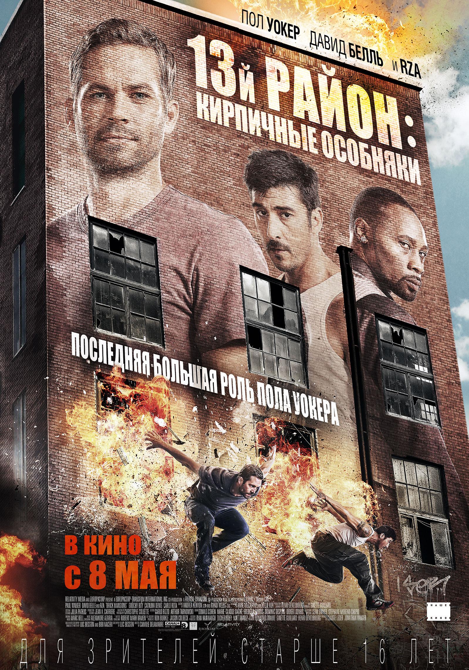 плакат фильма постер локализованные 13-й район: Кирпичные особняки