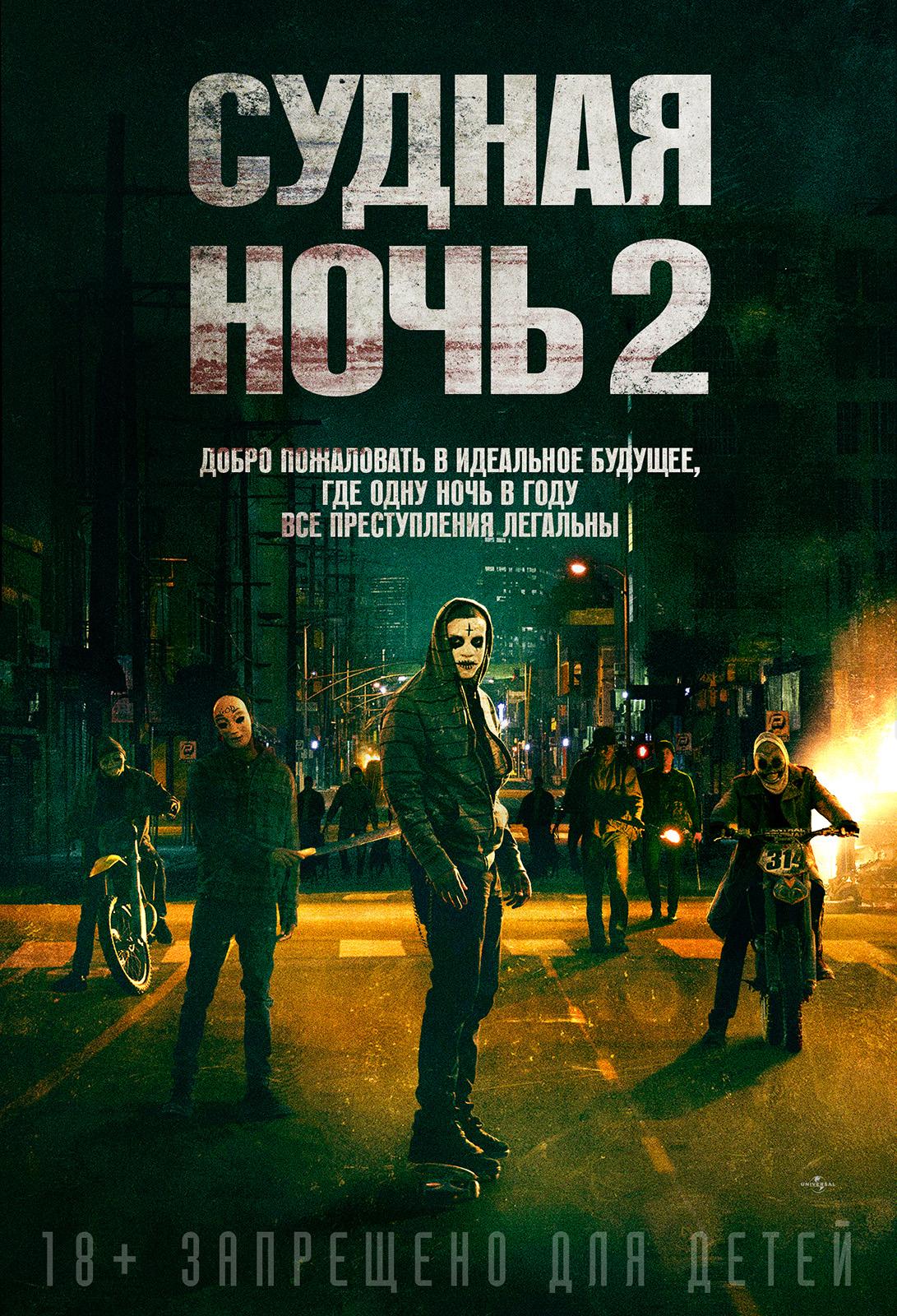 плакат фильма постер локализованные Судная ночь 2