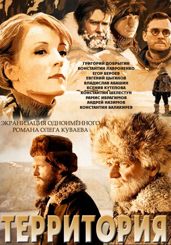 Кадры из фильма кино смотреть территория
