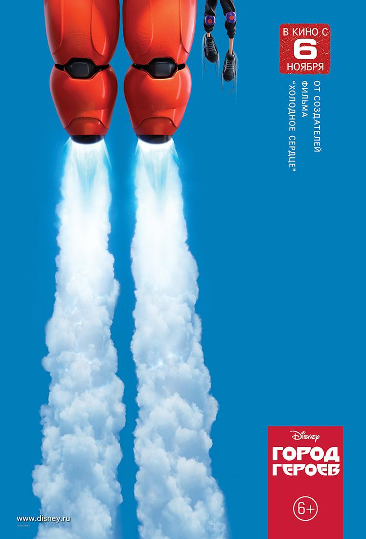 плакат фильма постер локализованные Город героев