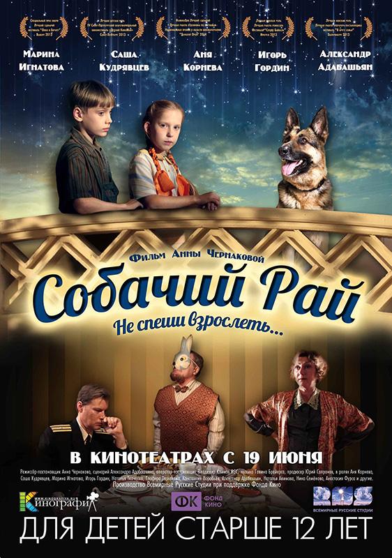 Кадры из фильма собачий отель смотреть онлайн