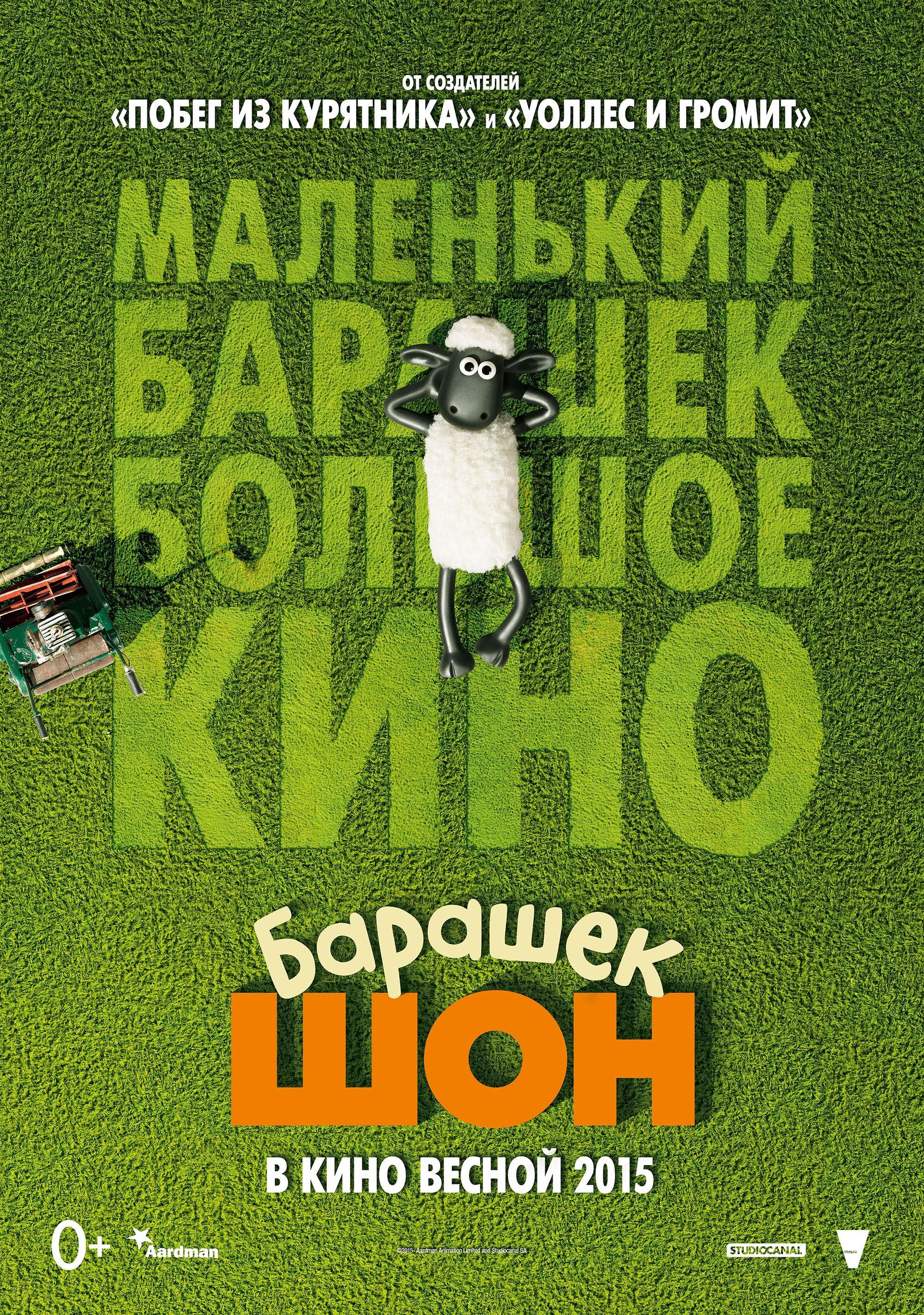 плакат фильма постер локализованные Барашек Шон