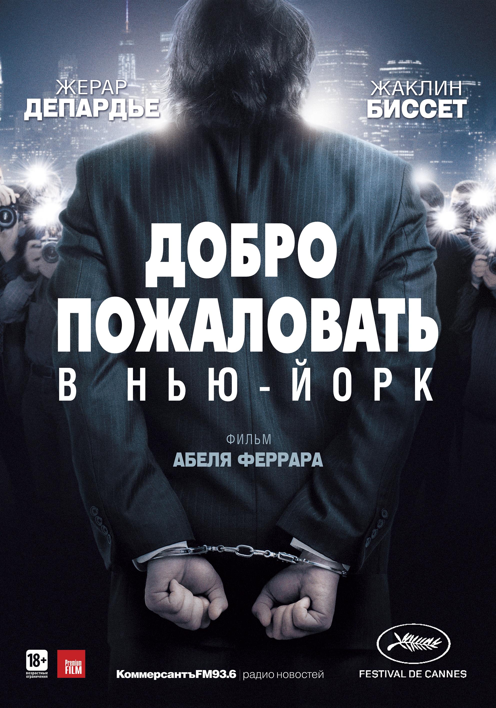 плакат фильма постер локализованные Добро пожаловать в Нью-Йорк