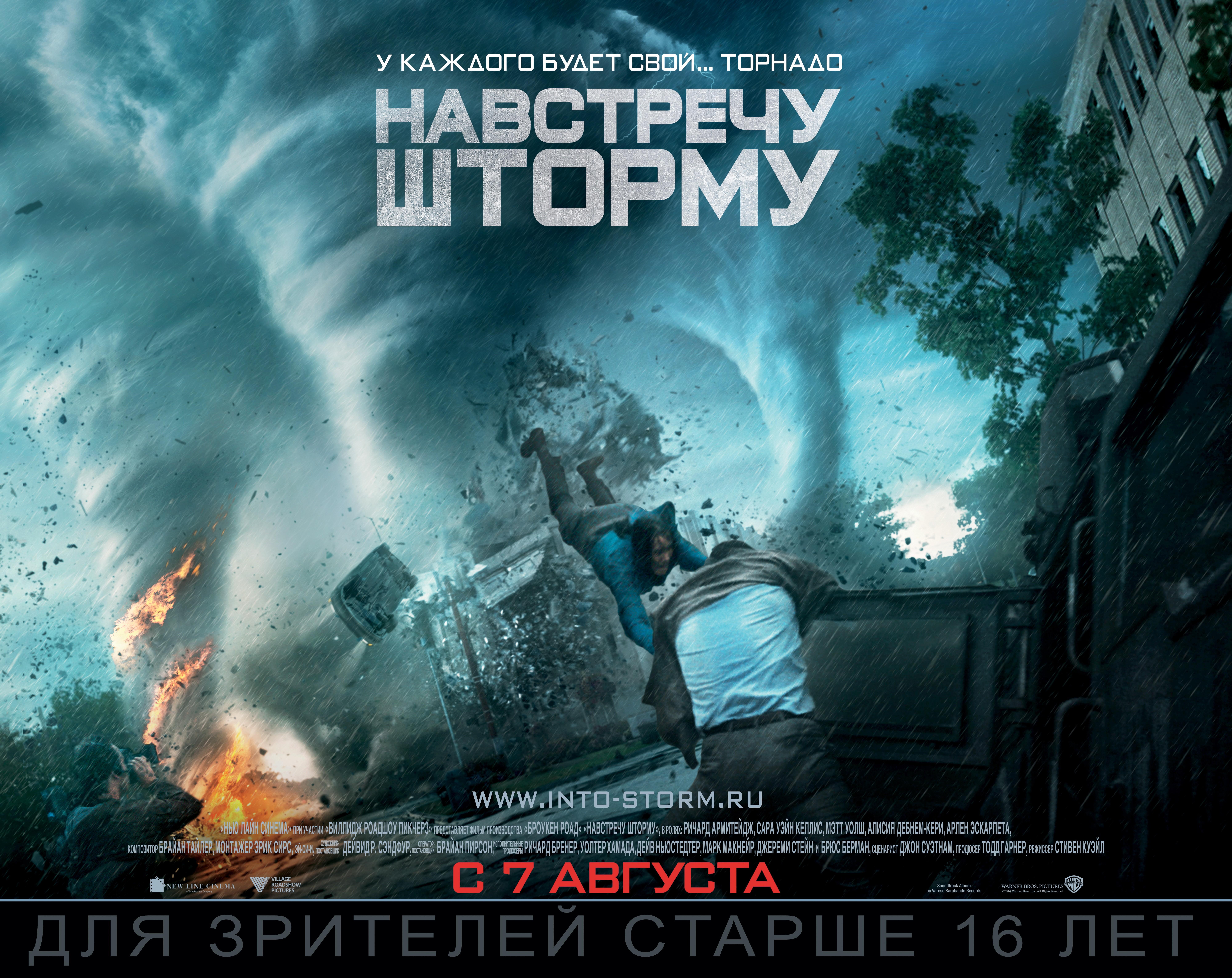 плакат фильма биллборды локализованные Навстречу шторму