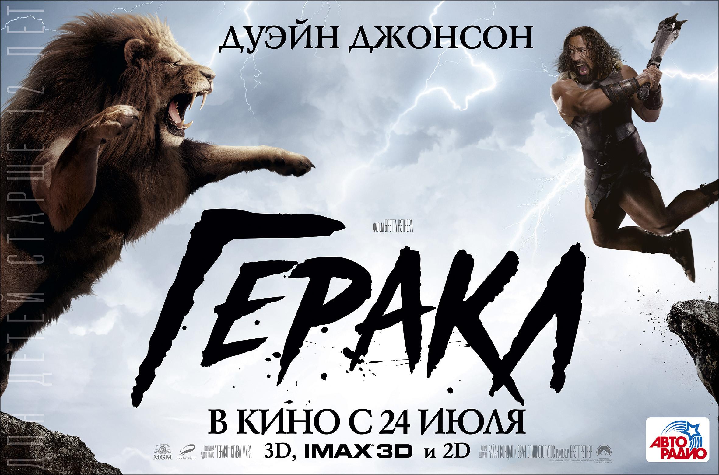 плакат фильма биллборды локализованные Геракл