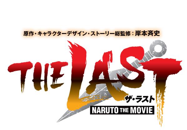 промо-слайды Наруто: Последний фильм