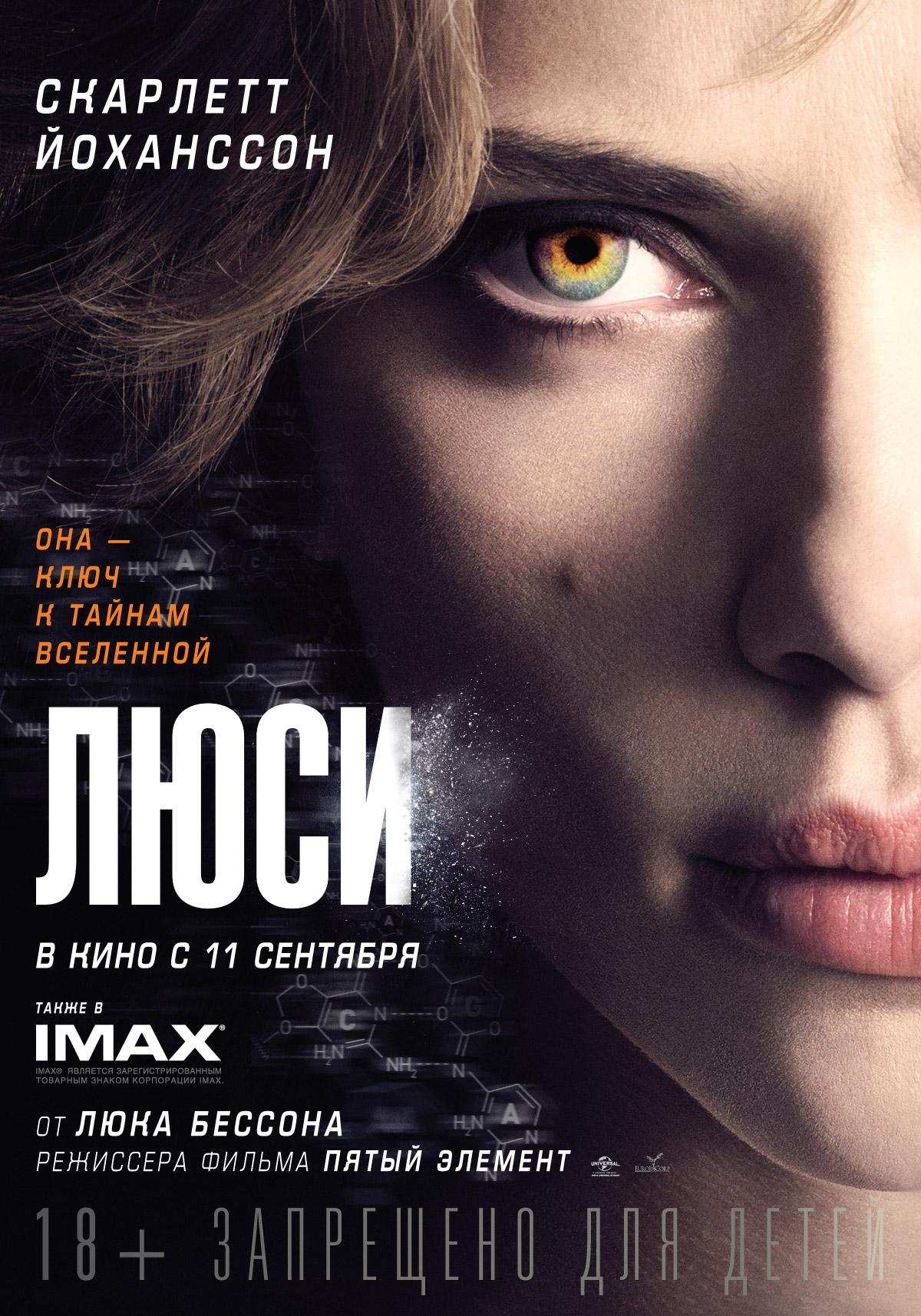 плакат фильма постер локализованные Люси