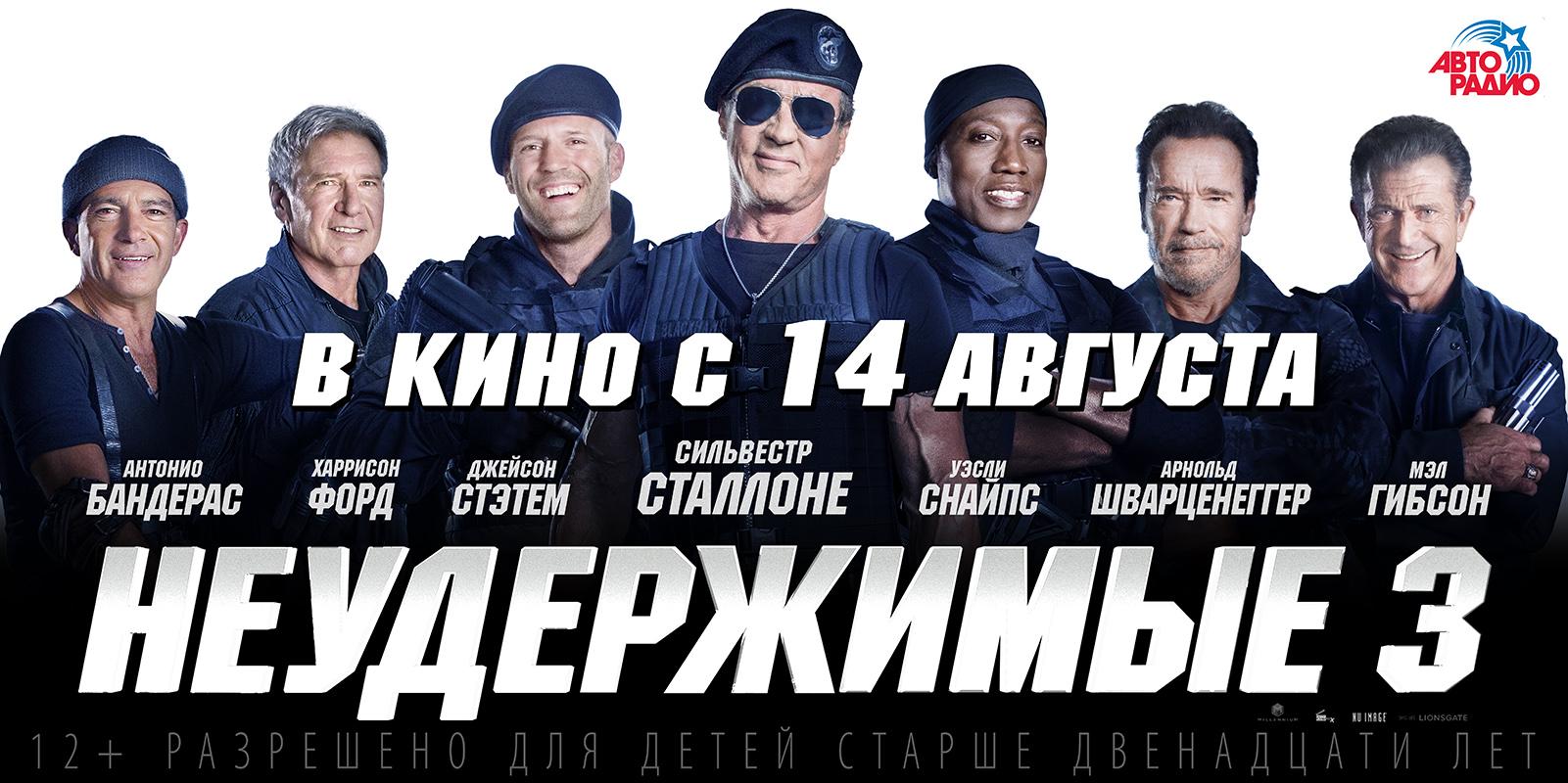 плакат фильма баннер локализованные Неудержимые 3