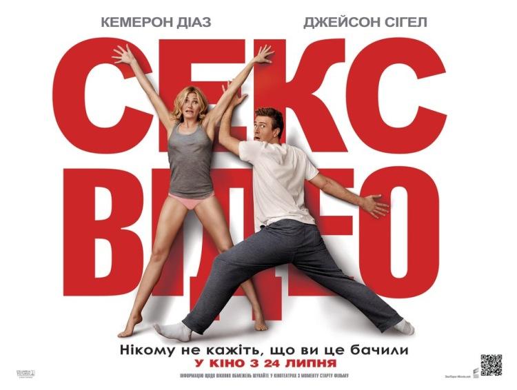 плакат фильма биллборды Домашнее видео