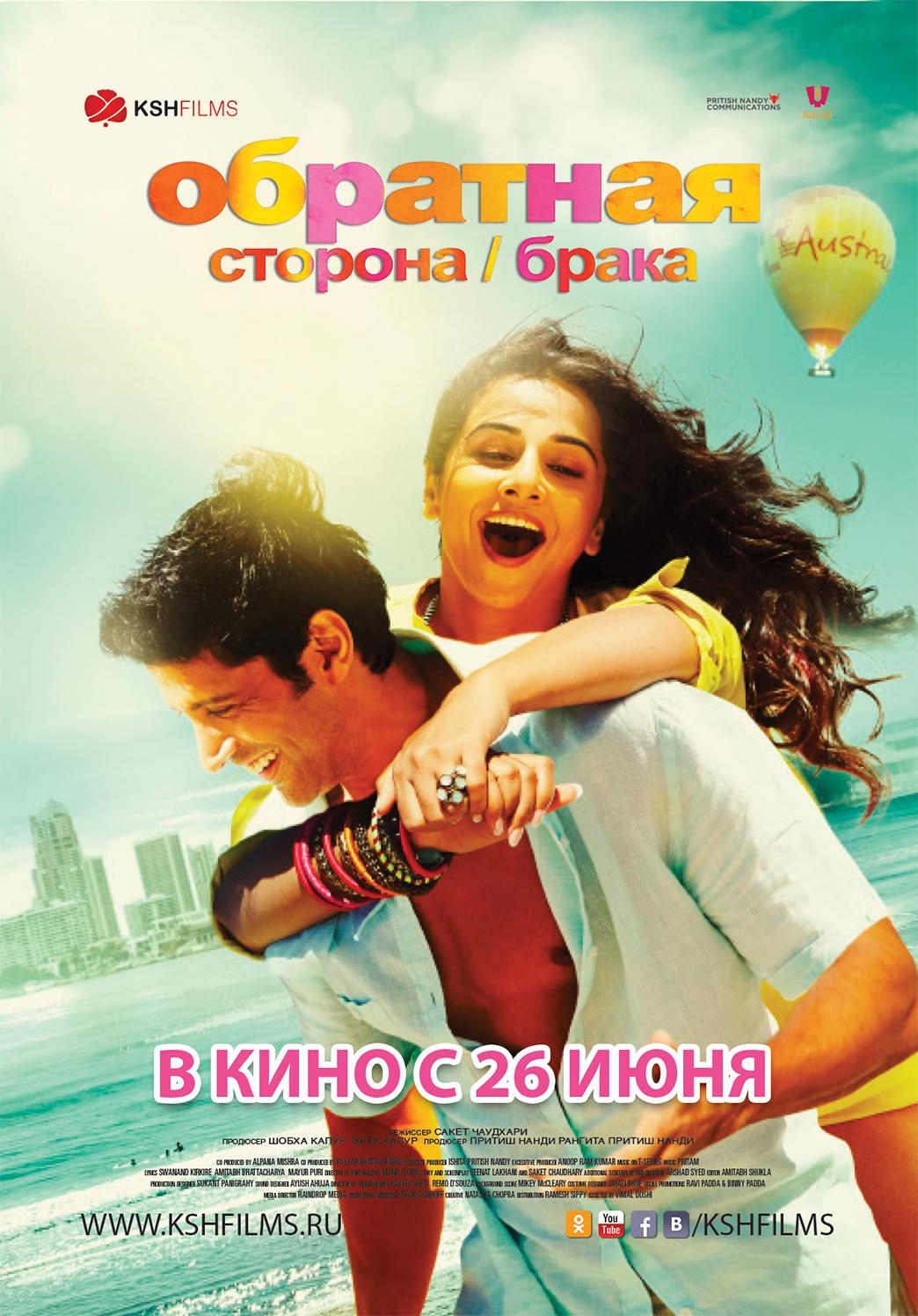 плакат фильма постер локализованные Обратная сторона брака